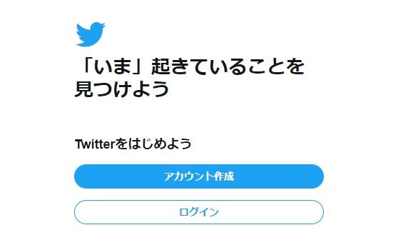 twitterの誹謗中傷の通報