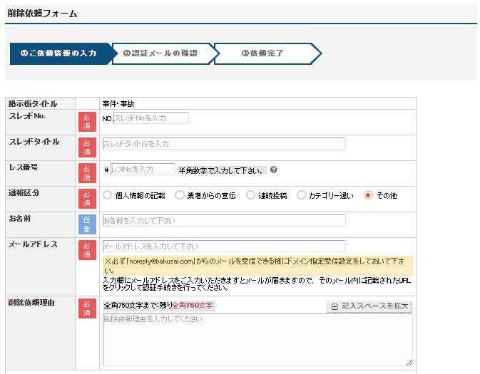 爆サイの削除申請の記入方法