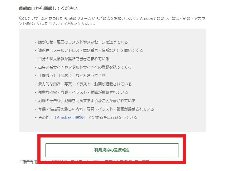 Amebaブログの誹謗中傷を通報する方法