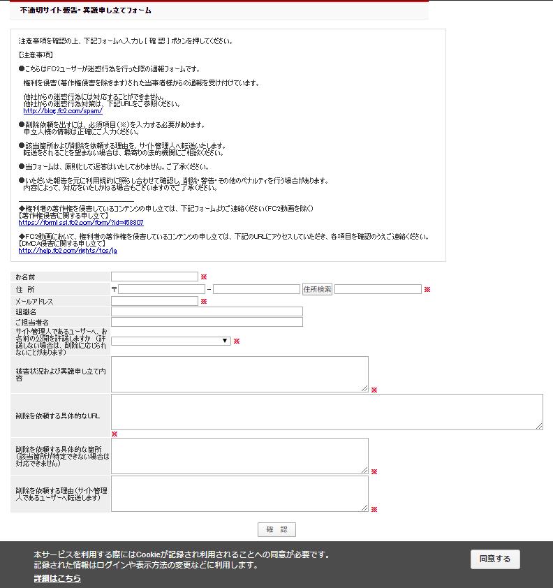 FC2プログの誹謗中傷コメント削除方法