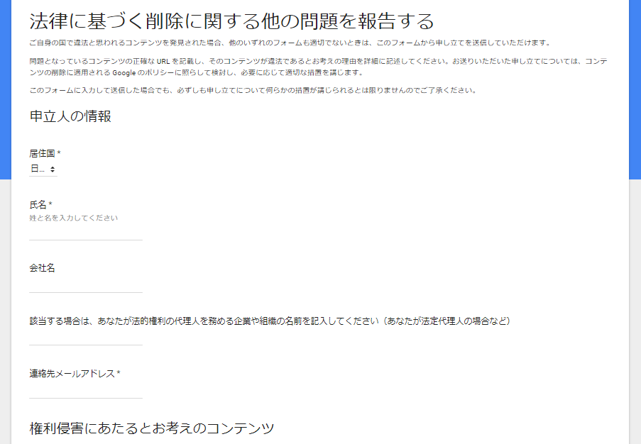 Googleサジェスト削除申請フォーム