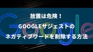 Googleサジェストのネガティブワードを削除する方法