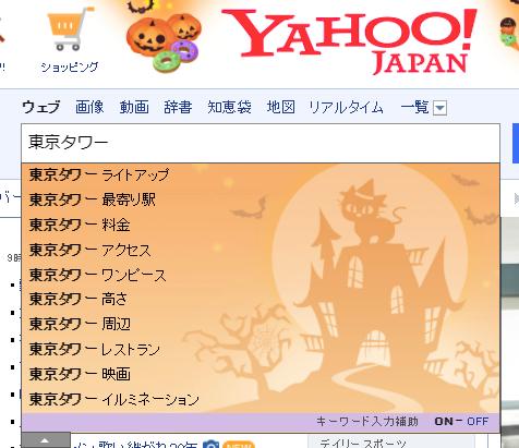 Yahooサジェスト