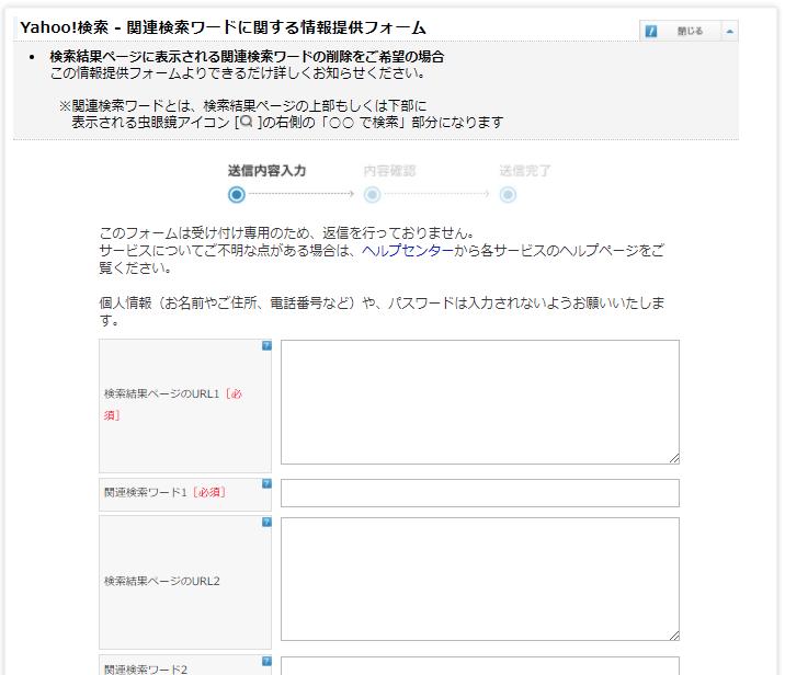 Yahooサジェストワード削除申請フォーム