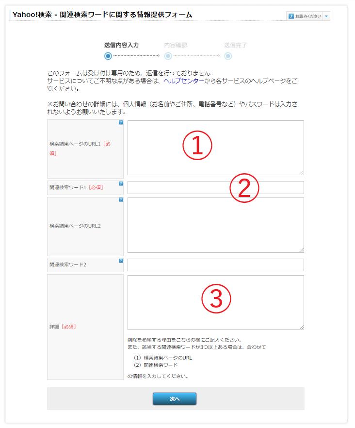 Yahoo!サジェストの削除申請手順