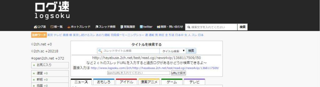 ログ速@2ちゃんねる過去ログ検索の使い方