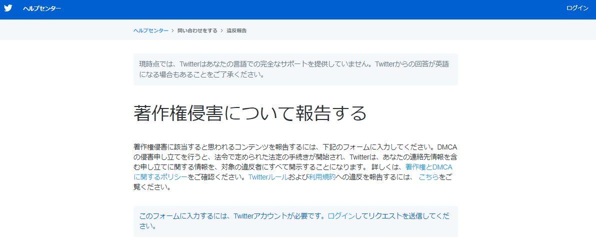 Twitterの著作権侵害報告方法