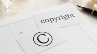 著作権についてインターネットで気を付けるべきこと