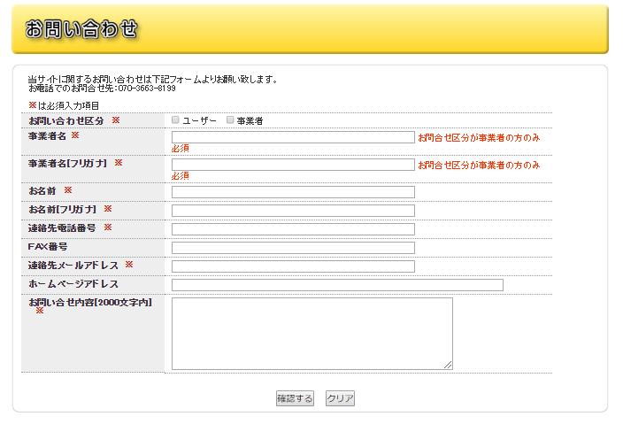 電話帳ナビの投稿削除はお問い合わせフォームから申請します