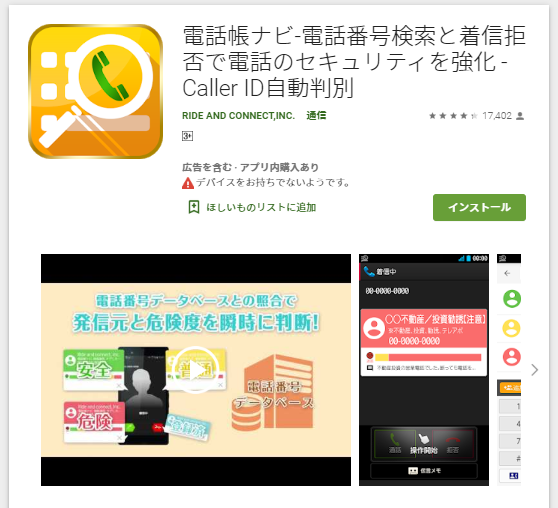 電話帳ナビのアプリはつかいやすい!