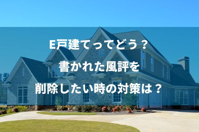 戸建て住宅に特化した掲示板サイト e戸建て