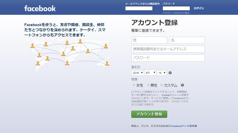 facebookの細かいルールを確認しよう