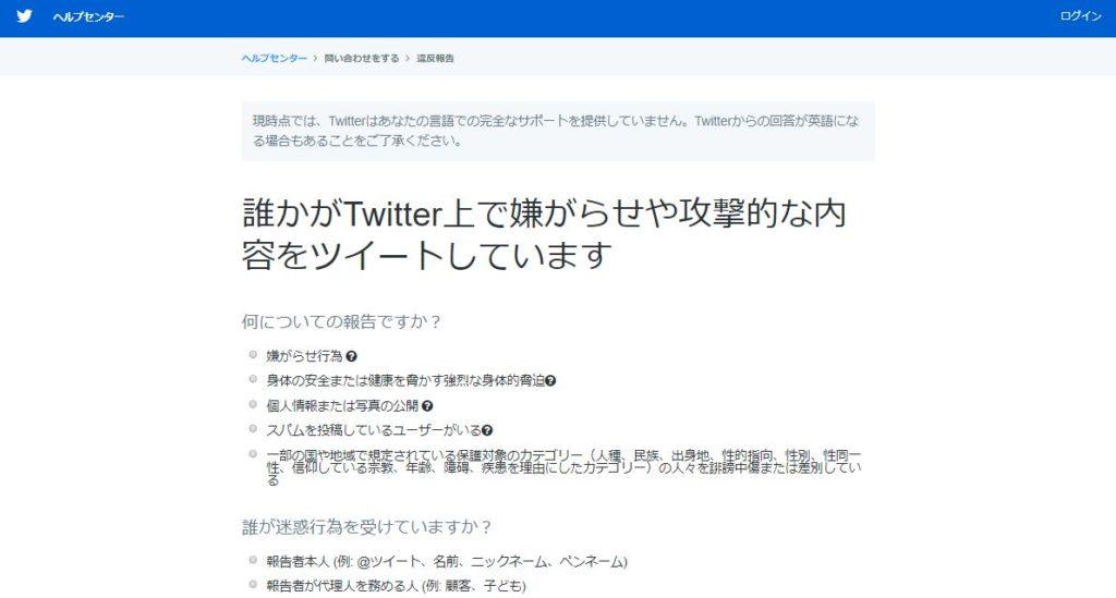 風評被害をTwitterに報告する方法