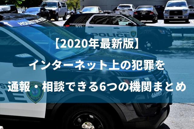 インターネットの犯罪を通報・相談できる機関まとめ