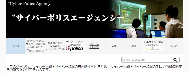 警察庁「サイバーポリス」の情報を活用しよう
