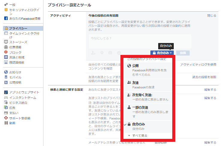 facebookの公開範囲を設定する方法