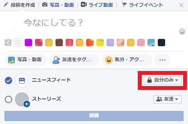 facebook記事の公開範囲は個別に設定可能