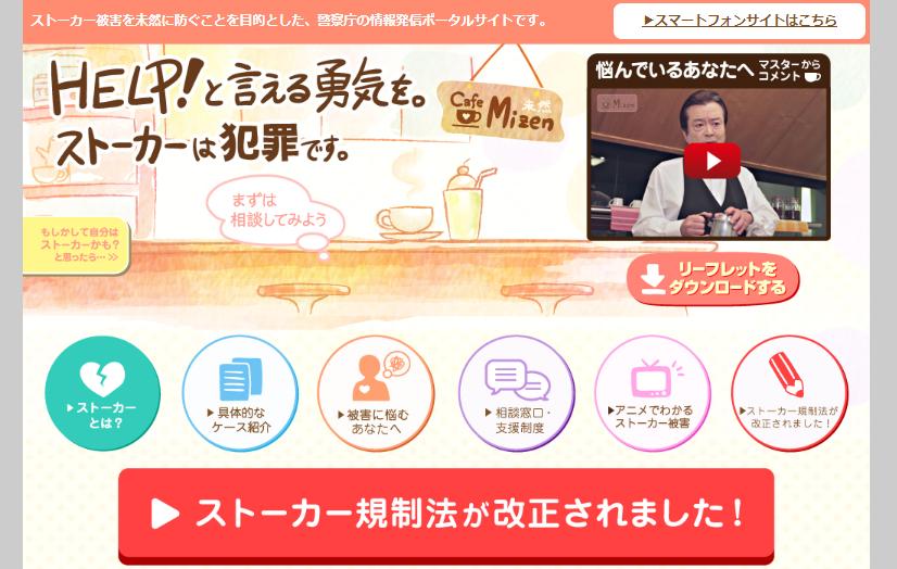 Café Mizen-未然-はネットストーカー被害を未然に防ぐためのサイトです