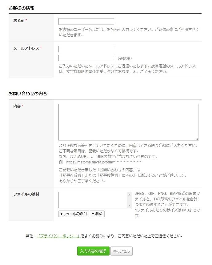 別のユーザーが作成したNAVERまとめ削除申請