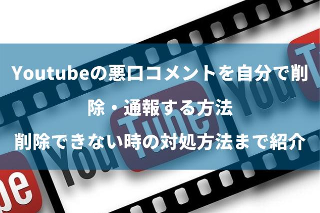 Youtubeの悪口コメントを削除・通報する方法
