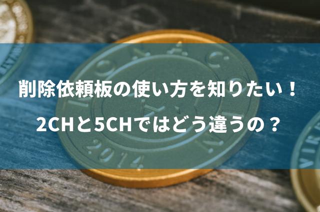 削除依頼板に依頼して2chや5chの書き込みを消す方法