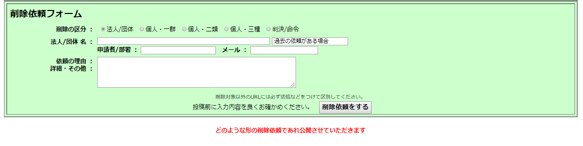 2ch.scの削除依頼フォーム