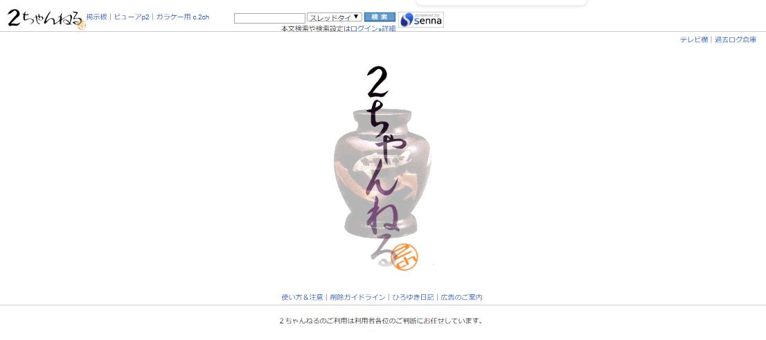 2ch(2ch.sc)のTOPページ