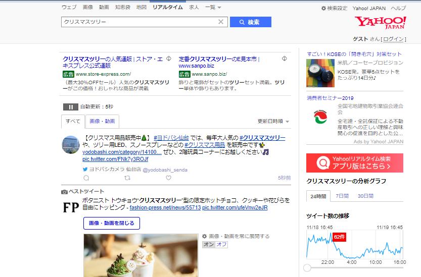 リアルタイム検索でTwitterを監視する方法