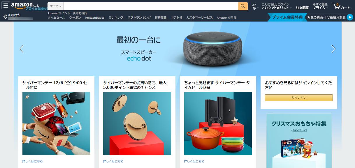 amazonは大手ECサイト!