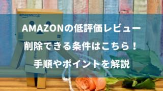 amazonの低評価レビュー 削除可能なのはどんなとき?