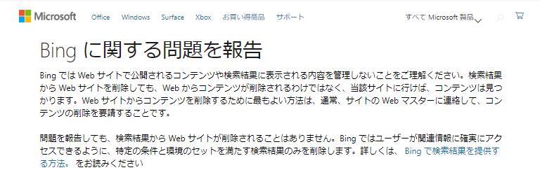 Bingサジェストの削除申請手順