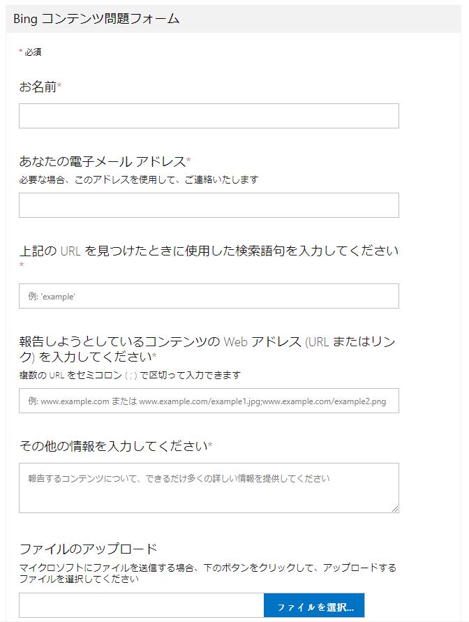 「Bingコンテンツ問題フォーム」の入力方法