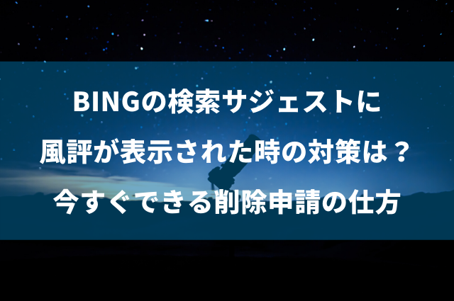 Bingの検索サジェストに風評が表示された時の対策