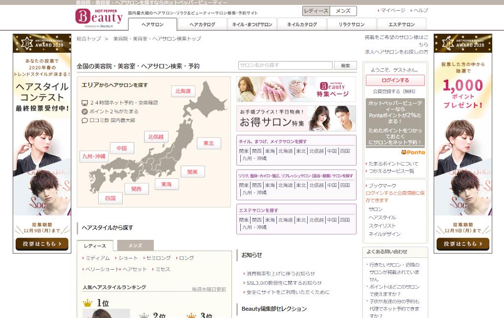 ホットペッパービューティーは日本最大級のビューティーサロン検索サイト