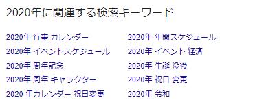 Google関連検索キーワード