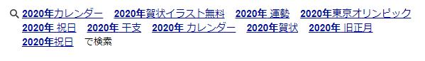 Yahoo!関連検索キーワード