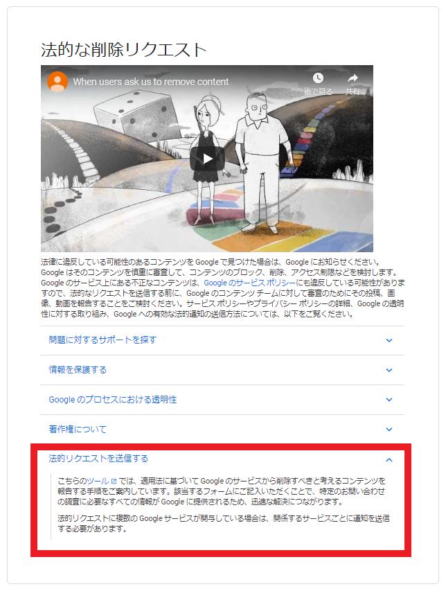 関連検索キーワードの削除リクエストページ