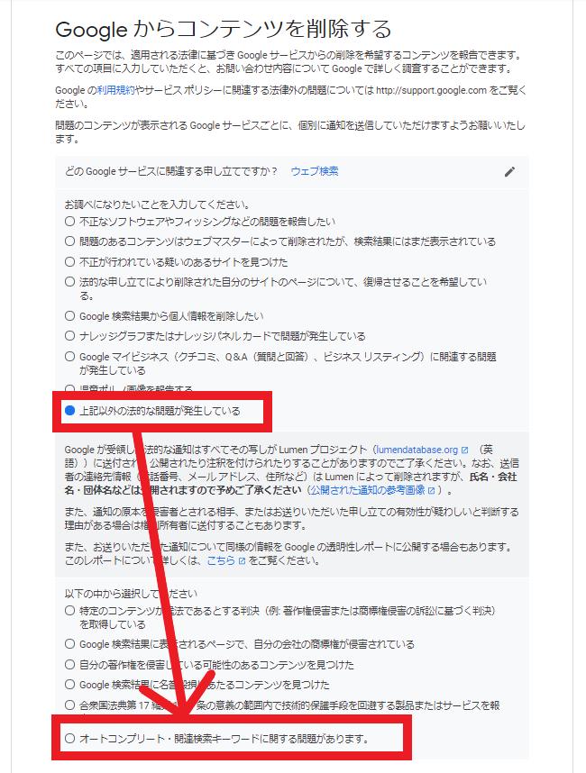 Google関連検索ワードの削除手順