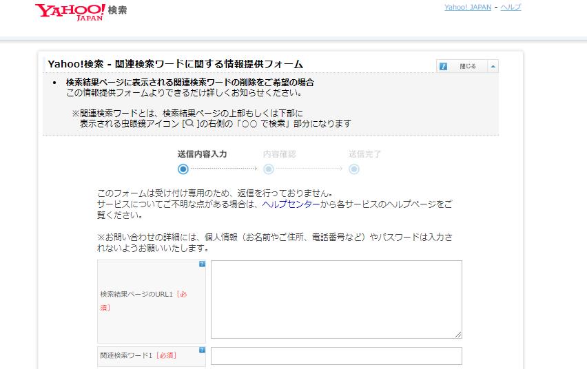 Yahoo!関連検索ワードの削除申請フォーム