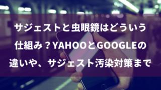 サジェストと虫眼鏡はどういう仕組み?YahooとGoogleの違いやサジェスト汚染対策まで