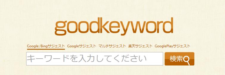 サジェスト調査のサービス googleKW