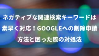 関連検索キーワードをGoogleに削除申請する方法