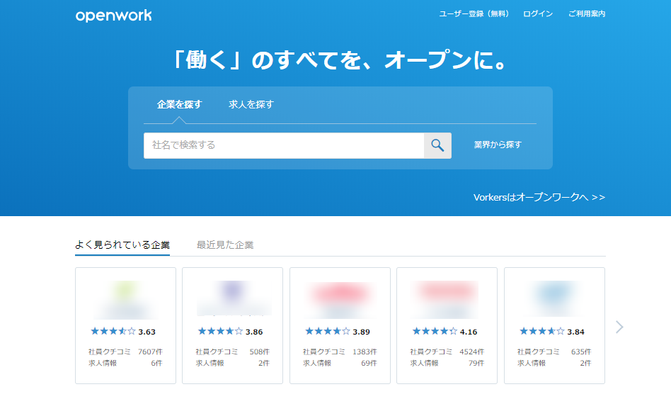 OpenWorkってどんなサイト?