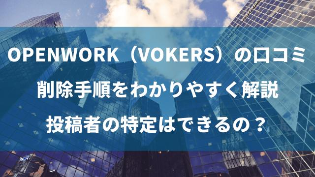 OpenWork(Vokers)の口コミ削除手順