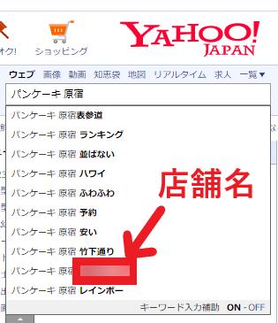 Yahoo!サジェストの集客例