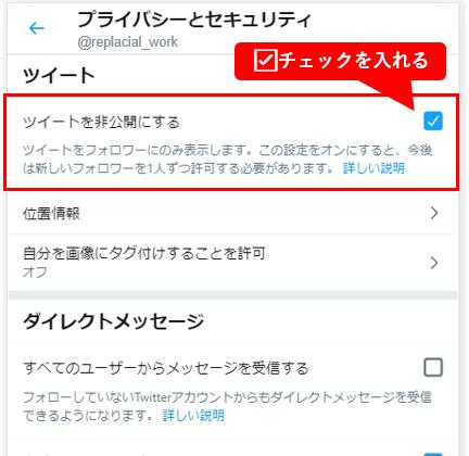 ③ 「ツイートを非公開にする」のチェックボックスにチェックを入れる。