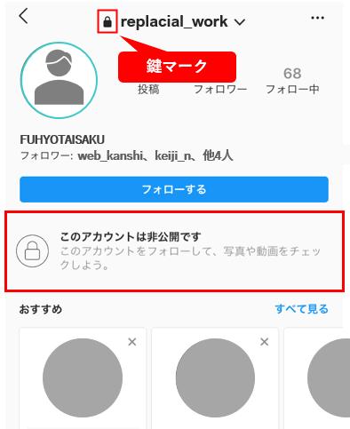 Instagram鍵アカウント