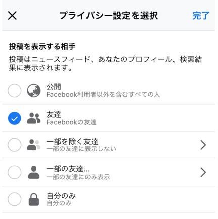 ②「プライバシー設定を選択」という画面がでてくるので公開したい先を選びます。
