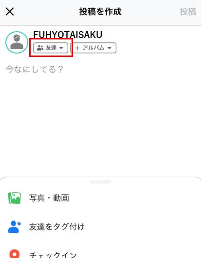 ①投稿を作成する画面に「友達」を選択するボタンがあります。そこをクリック。