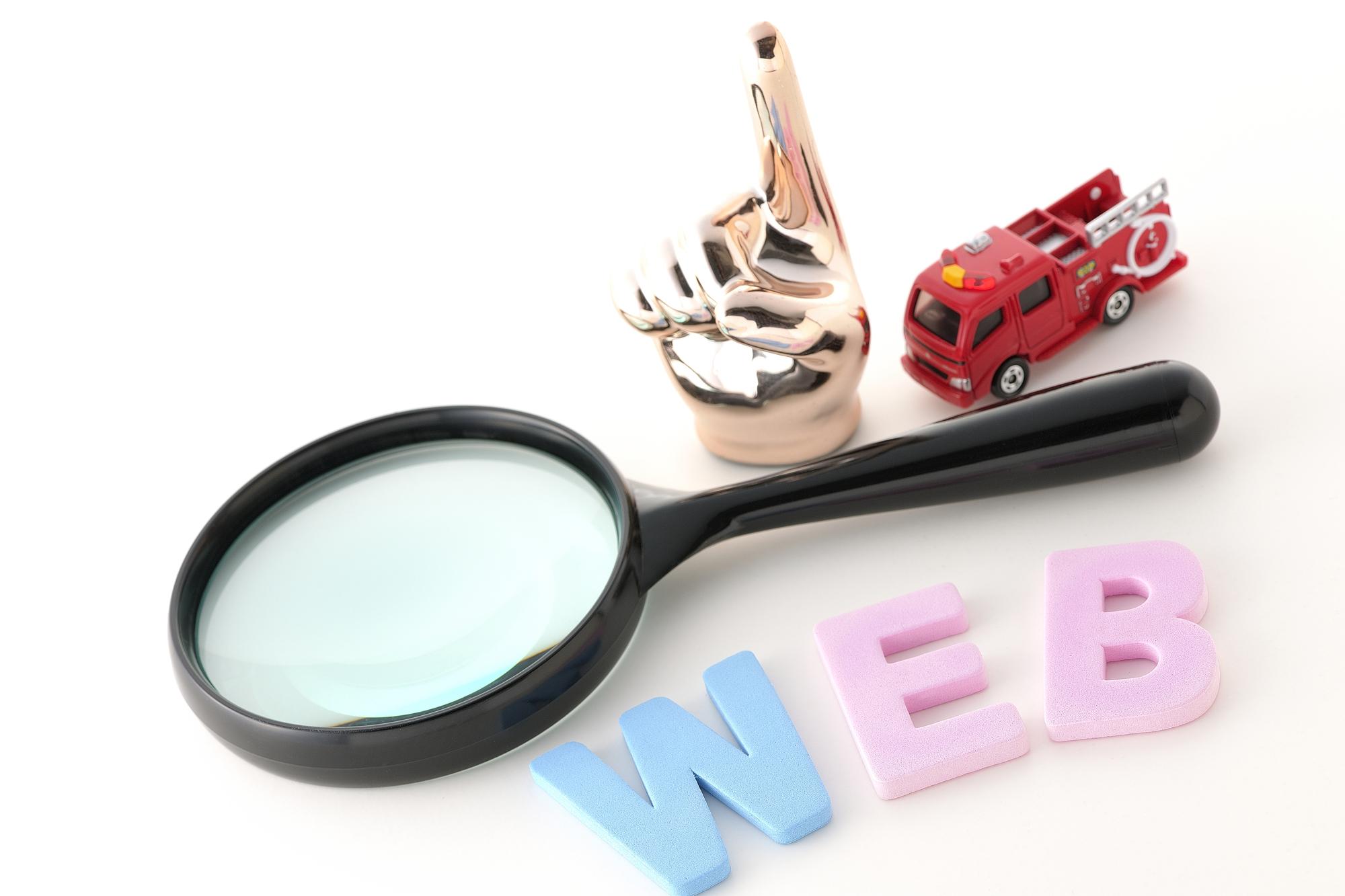 WEBの評判